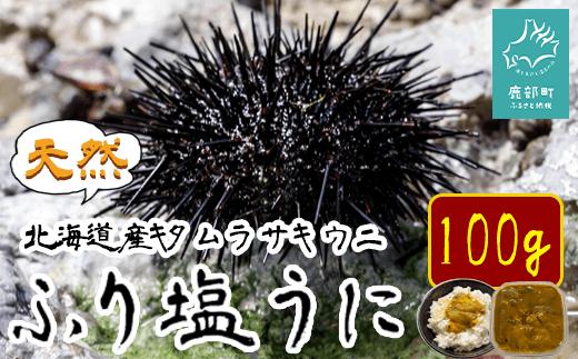 北海道産天然キタムラサキウニで作った『ふり塩うに』100g