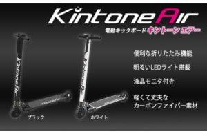 kintone電動キックボード キントーンエアー(黒) 寄附金額114,000円