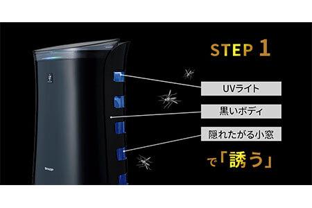 蚊取り機能付きプラズマクラスター空気清浄機 FU-JK50-B(ブラック系) 寄附金額100,000円 イメージ