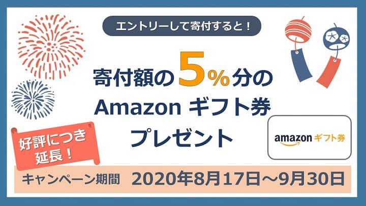 ふるさとプレミアムでAmazonギフト券5%をもらう方法