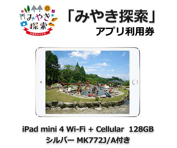 iPad mini 4 Wi-Fi + Cellular 128GB – シルバー MK772J/A 付き みやき探索アプリ利用券 寄附金額200,000円・還元率33%
