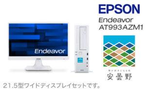 Endeavor AT993AZM1 寄附金額460,000円 イメージ