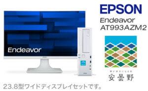 Endeavor AT993AZM3 寄附金額600,000円 イメージ