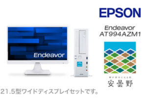Endeavor AT994AZM1 寄附金額470,000円