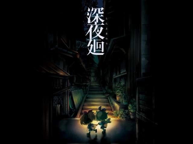 PS4 深夜廻 寄付金額 10,000円 還元率63%(岐阜県 各務原市)
