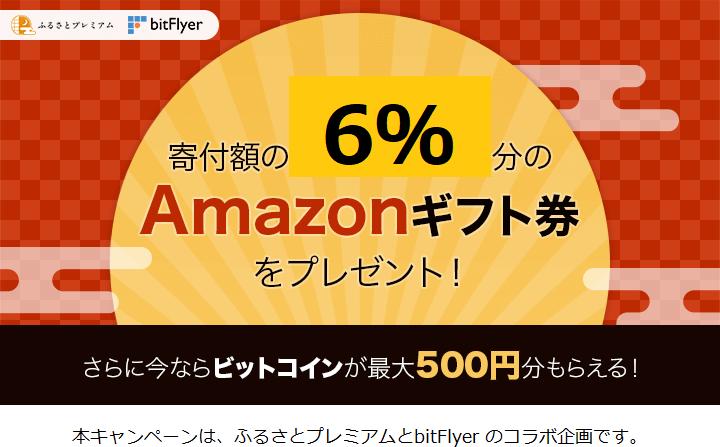 ふるさとプレミアムでAmazonギフト券6%+ビットコイン最大500円分をもらう方法