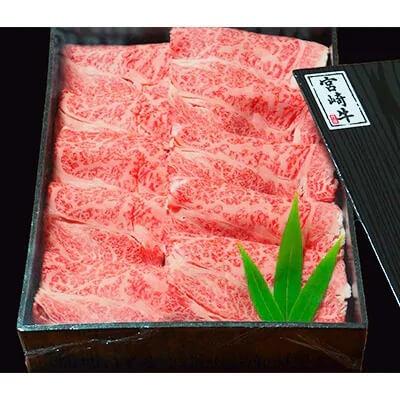 還元率52% 宮崎牛肩ロースしゃぶしゃぶすき焼き用 1kg