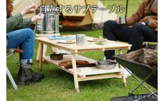 土佐ひのきの キャンプ用オプションテーブル KUROSON370専用