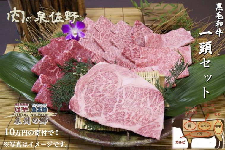 4位:黒毛和牛一頭セット5kg(4等級以上) 寄附金額 100,000円 (泉佐野市)