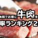 【還元率106%!】ふるさと納税 牛肉コスパ最強ランキング2018最新版