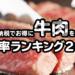 【2019年最新】ふるさと納税「牛肉」コスパ最強ランキング10選!