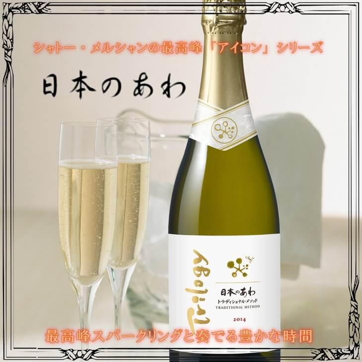 『山梨の泡』トラディショナルな日本のあわ イメージ
