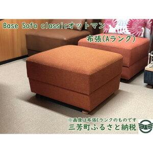 Base Sofa classic オットマン 布張