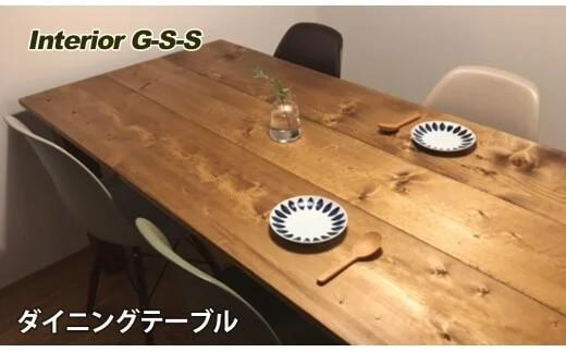 Interior G-S-S【天然無垢材】ダイニングテーブル