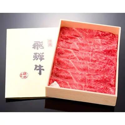 還元率50%:【飛騨牛】モモスライス(すき焼き/しゃぶしゃぶ)600g