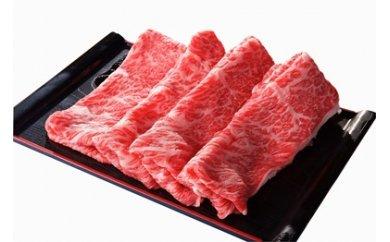 5位:山形牛(東根産)肩ロースすき焼き用900g 寄附金額 20,000円 (東根市)