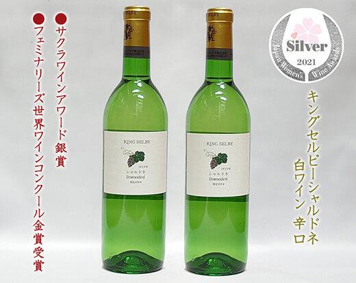キングセルビー シャルドネ ワイン 白/辛口 2本セット(720ml×2本)