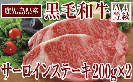 2位:黒毛和牛A4サーロインステーキ200g×2 寄附金額 20,000円 (鹿児島県垂水市)
