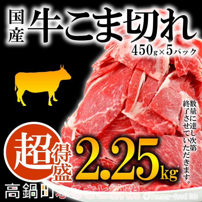 2位:<国産牛こま切れ 2.25kg>※平成30年7月末迄に順次出荷します! 450g×5パック  寄附金額 10,000円 (宮崎県 高鍋町) イメージ