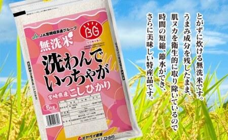 「宮崎県産無洗米コシヒカリ」3カ月定期便 イメージ