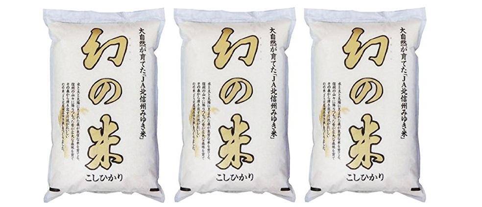「幻の米10㎏」+「ふるさとのしめじふきのとう3本」セット 寄附金額10,000円