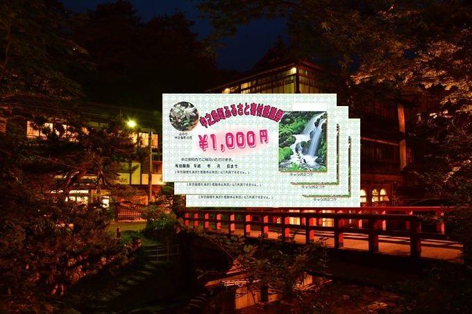 四万温泉で使える「感謝券」と特産品 寄附金額10,000円