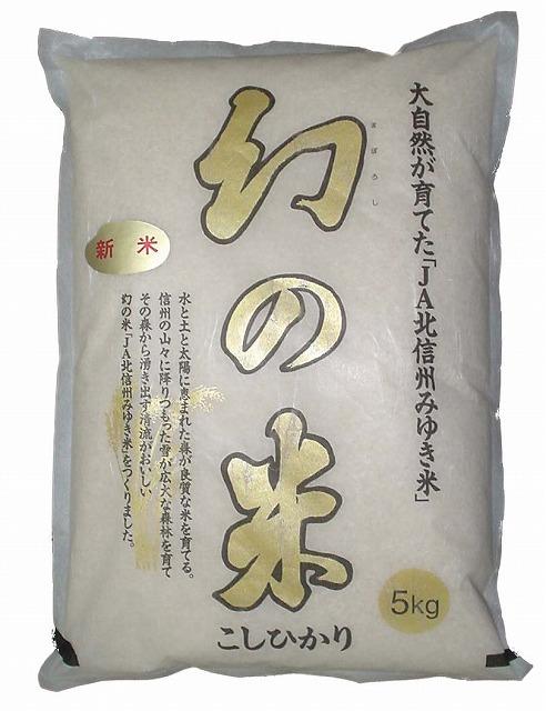 コシヒカリ最上級米「幻の米 15kg」 寄附金額10,000円(長野県飯山市)