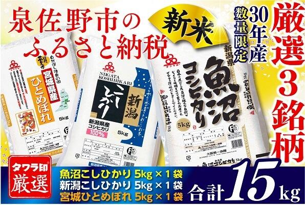 30年産タワラ印厳選米5kg×3セット計15kg 寄附金額10,000円 イメージ