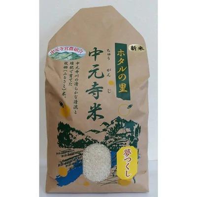 特別栽培米 夢つくし 5kg 寄附金額5,000円(福岡県添田町)