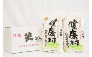 五ツ星お米マイスターが吟味したお米20kg 寄附金額22,000円(鹿児島県薩摩川内市)