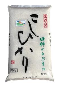 【29年産】特別栽培米 田仲のコシヒカリ 5kg×2 寄附金額10,000円 イメージ