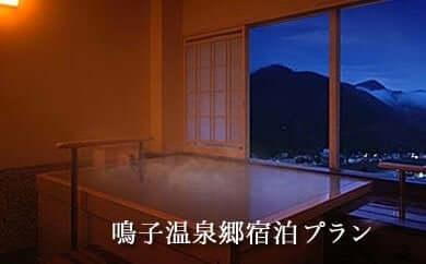 鳴子温泉郷宿泊プラン
