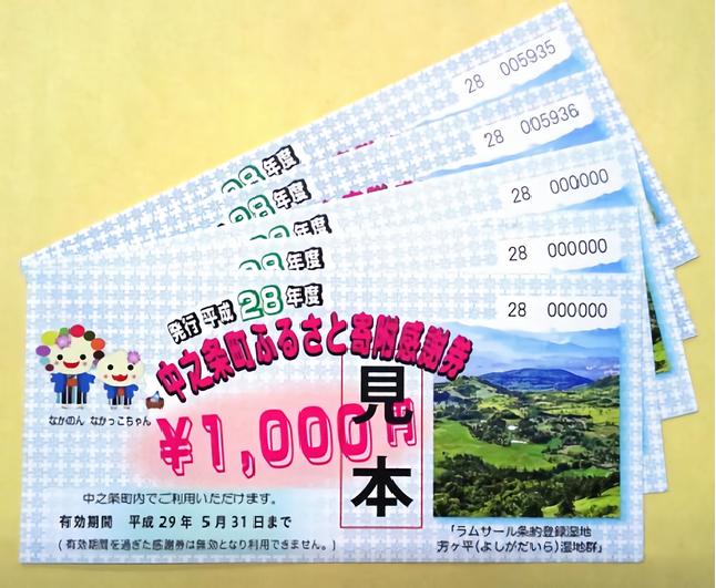 四万温泉などで使える「感謝券」と特産品 寄附金額10,000円 (群馬県 中之条町)-2