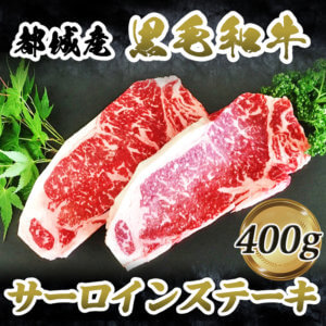 都城産黒毛和牛サーロインステーキ400g 寄附金額8,000円 イメージ