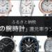 【2020年最新】ふるさと納税「人気の腕時計」還元率ランキング32選!