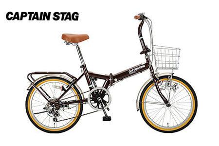 キャプテンスタッグ 20インチ折りたたみ自転車 ダークブラウン イメージ