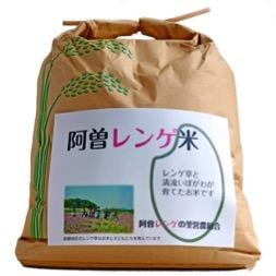 阿曽レンゲ米(ヒノヒカリ15kg)  寄付金額10,000円(兵庫県太子町)