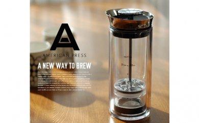 珍しい「アメリカンプレス」コーヒーサーバー 還元率約48%