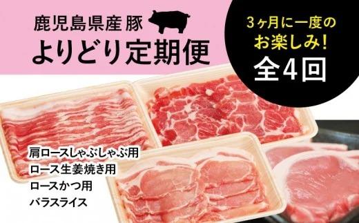 【モリモリ定期便】鹿児島県産豚よりどり定期便