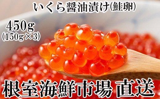 いくら醤油漬け(鮭卵)150g×3P(計450g)