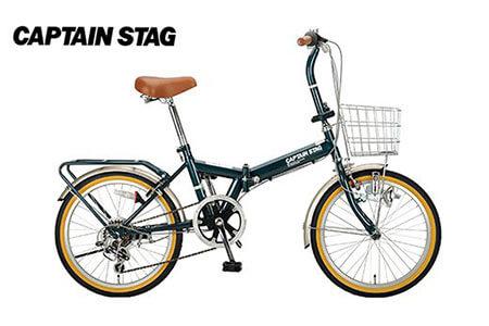 キャプテンスタッグ 20インチ折りたたみ自転車