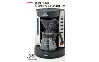 「蒸らし」の技術で旨味を引き出す定番コーヒーメーカー 還元率約46%
