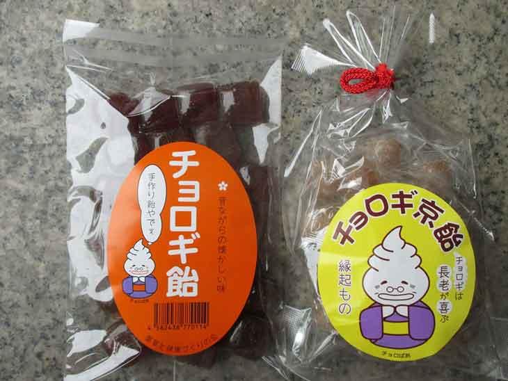 チョロギセット [チョロギ製品5種類] 寄附金額10,000円 (京都府亀岡市)