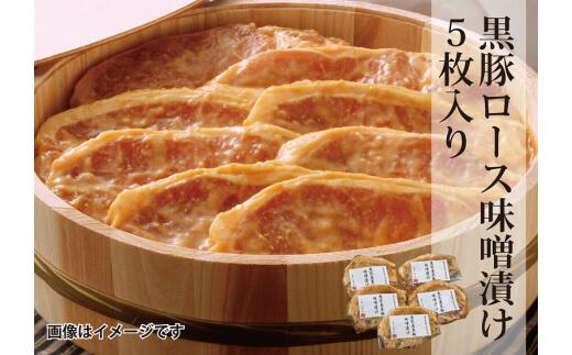 黒豚ロース味噌漬け5枚セット 寄付金額10,000円 (鹿児島県薩摩川内市) イメージ