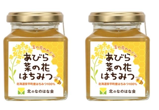 【希少】あびら菜の花はちみつ 寄附金額10,000円 (北海道安平町)