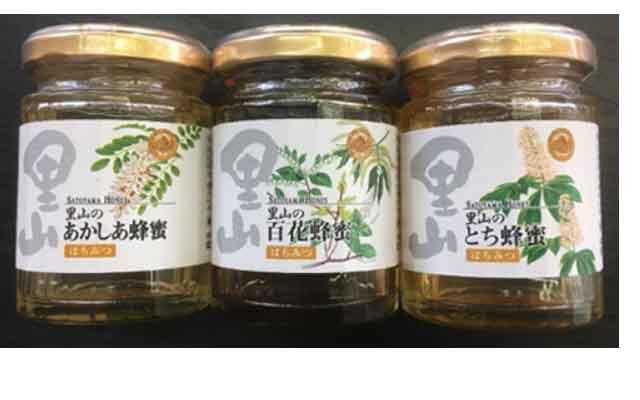 山田養蜂場厳選 国産蜂蜜3本セット 寄附金額20,000円 (福岡県飯塚市)