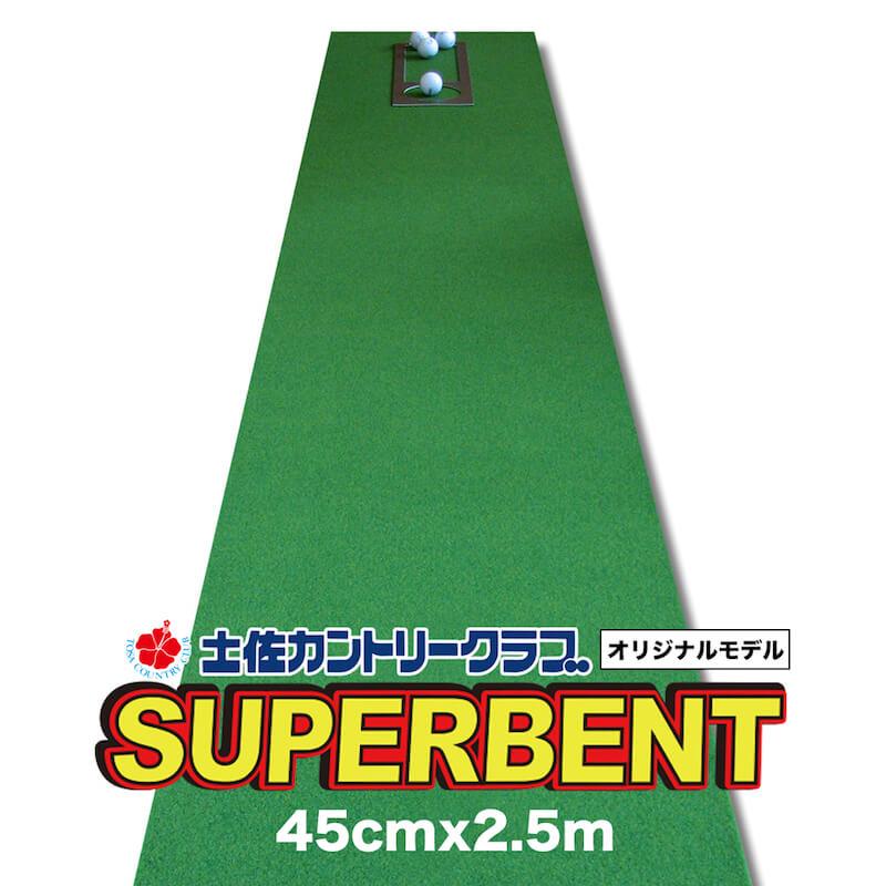 ゴルフ練習用・SUPER-BENTパターマット45cm×2.5mと練習用具