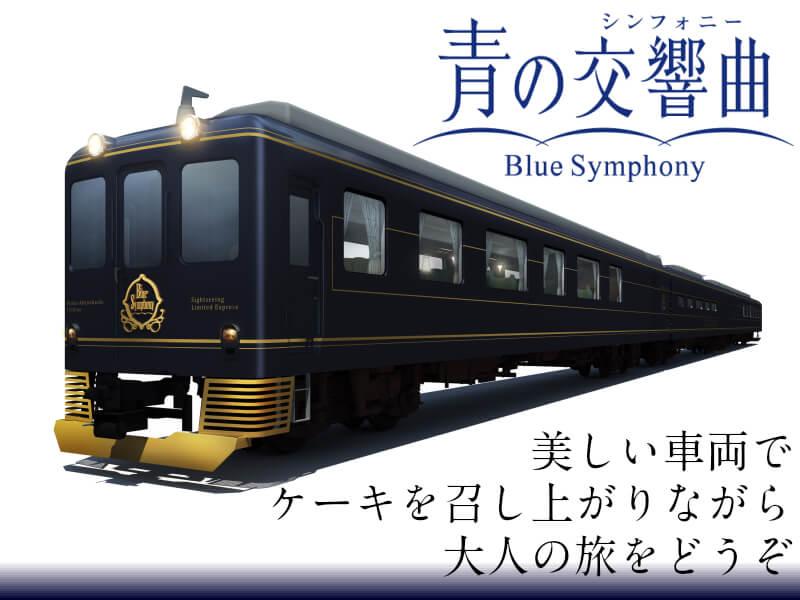 観光特急「青の交響曲(シンフォニー)」で吉野への列車旅 寄付金額 10,000円(奈良県吉野町)