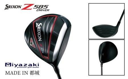 スリクソン Z585 ドライバー イメージ