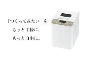 ホームベーカリー(PY-E731W) 寄附金額40,000円(新潟県燕市) イメージ